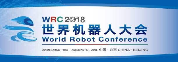 World Robotics Conference 2018.jpeg